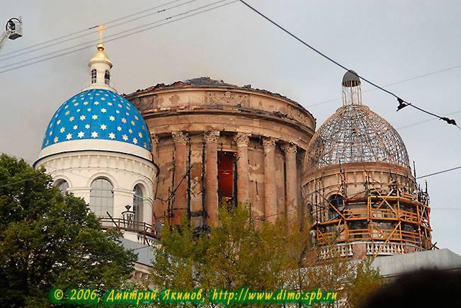 Троицкий собор горит в Петербурге, фотоотчёт